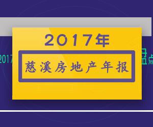 2017年慈溪房地产年报