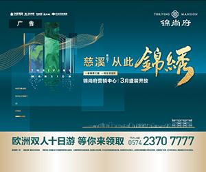 錦尚府營銷中心 3月開放