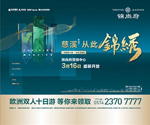 锦尚府营销中心 3月开放