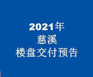2021年交付预告